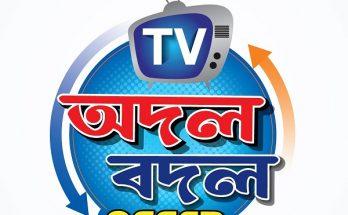 মার্সেল টিভিতে অদল বদল অফার