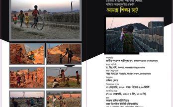 ভাটা শ্রমিকের সন্তানদের দাবি 'আমরা শিক্ষা চাই'