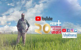 শাইখ সিরাজের ইউটিউব চ্যানেলে ২০ লাখ সাবস্ক্রাইবার