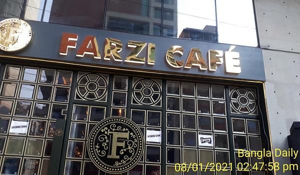 আন্তর্জাতিক চেইন 'ফারজি ক্যাফে' এখন ঢাকায়!