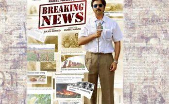 মফস্বল সাংবাদিকের জীবন সংগ্রাম নিয়ে নাটক 'ব্রেকিং নিউজ'