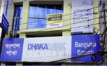 ঢাকা ব্যাংক, বংশাল শাখার ভোল্ট থেকে ৪ কোটি টাকা চুরি