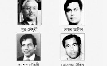 বঙ্গবন্ধুর চার খুনির 'বীর মুক্তিযোদ্ধা 'খেতাব বাতিল
