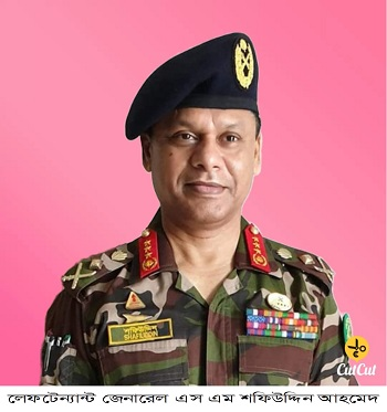 লে:জে: এসএম শফিউদ্দিন আহমেদ সেনাবাহিনীর প্রধান