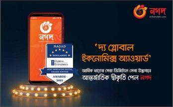 বিশ্বখ্যাত গ্লোবাল ইকনোমিকসের পুরস্কার পেল 'নগদ'