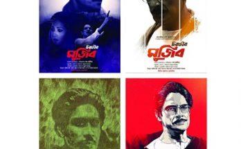 ছাড়পত্র পেল পূর্ণদৈর্ঘ্য চলচ্চিত্র 'চিরঞ্জীব মুজিব'