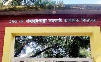 ঠাকুরগাঁও সদর উপজেলার বাহাদুরপাড়া সরকারি প্রাথমিক বিদ্যালয়ে