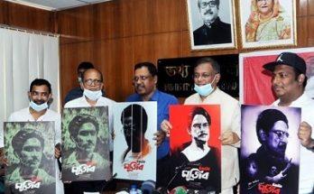 পূর্ণদৈর্ঘ্য চলচ্চিত্র 'চিরঞ্জীব মুজিব' এর টিজার উদ্বোধন